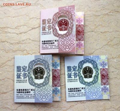 КИНЕМАТОГРАФ на монетах и жетонах - Китай-кино-4