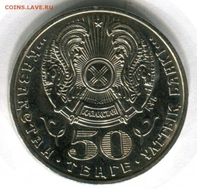 КИНЕМАТОГРАФ на монетах и жетонах - КЗ_Жубанов-50-тенге---2