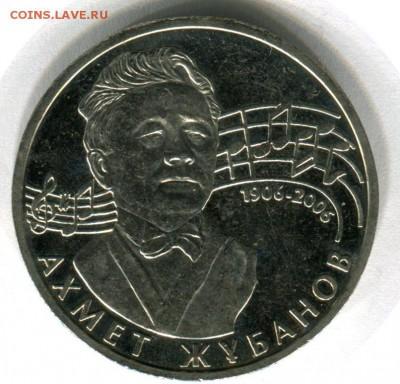 КИНЕМАТОГРАФ на монетах и жетонах - КЗ_Жубанов-50-тенге---1