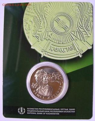 КИНЕМАТОГРАФ на монетах и жетонах - КЗ_Жубанов-50-тенге---4