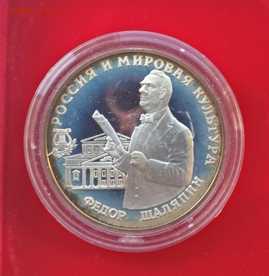 КИНЕМАТОГРАФ на монетах и жетонах - 3 рубля Шаляпин-1