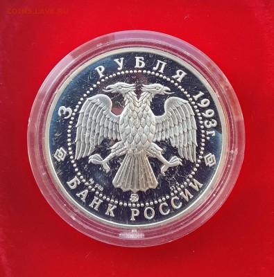 КИНЕМАТОГРАФ на монетах и жетонах - 3 рубля Шаляпин-2