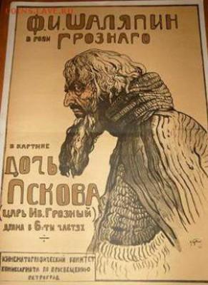 КИНЕМАТОГРАФ на монетах и жетонах - Иван Грозный