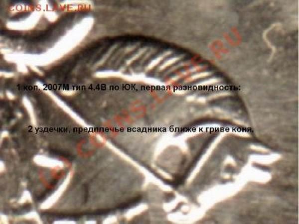 1 и 5 коп. 2007 М Статистика от paulish (г.Москва) - 1k2007M-2uzdechki