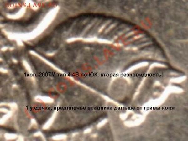 1 и 5 коп. 2007 М Статистика от paulish (г.Москва) - 1k2007M-1uzdechka