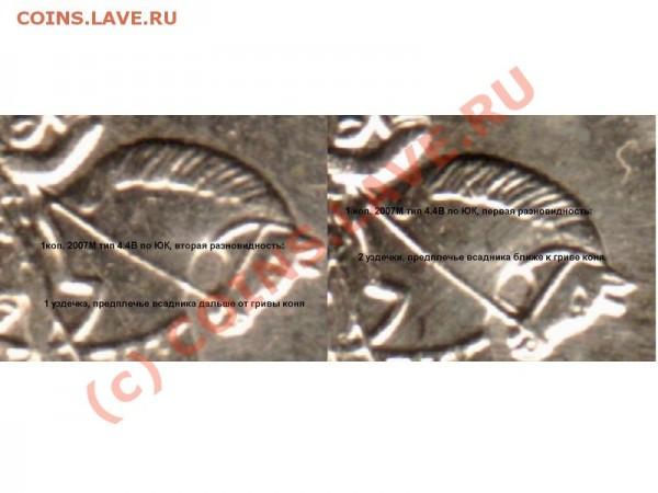 1 и 5 коп. 2007 М Статистика от paulish (г.Москва) - 1k07Muzdechki