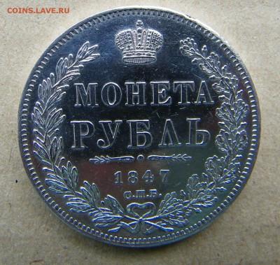 Коллекционные монеты форумчан (рубли и полтины) - 100_5173.JPG