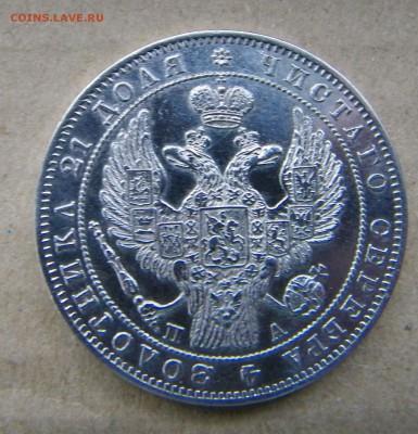 Коллекционные монеты форумчан (рубли и полтины) - 100_5181.JPG