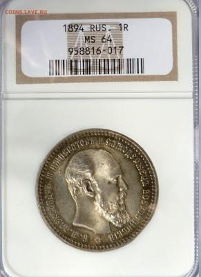 Коллекционные монеты форумчан (рубли и полтины) - Image1