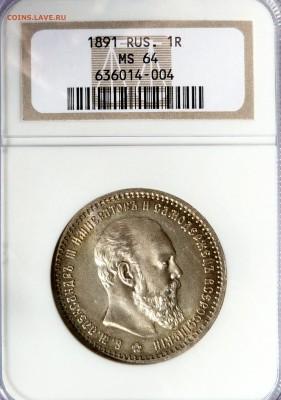 Коллекционные монеты форумчан (рубли и полтины) - Image2