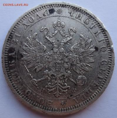 Рубль 1878 года - IMG_0725.JPG