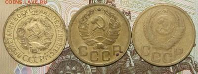3 копейки 1935н,с,1951 (3шт) до 27 апреля 22:00 - IMG_0022.JPG