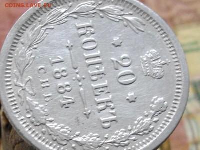 20 копеек 1884 СПБ АГ до 27 04 16 22-00 мск - IMGP9063.JPG