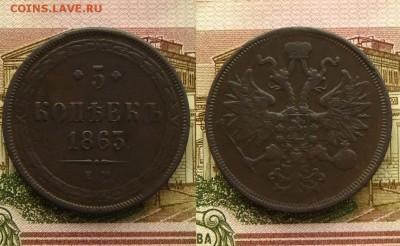 5 копеек 1863 ЕМ(неплохие !),до 27.04.16 в 22:10 МСК - 5 коп 1863 ЕМ