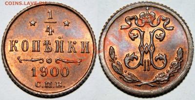 Коллекционные монеты форумчан (медные монеты) - ¼ коп Николая  II