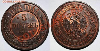 Коллекционные монеты форумчан (медные монеты) - 5 коп 1973
