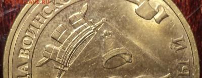 Редкая 10 руб 2012  спмд  Полярный шт 1 - ??? - DSC02570.JPG