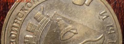 Редкая 10 руб 2012  спмд  Полярный шт 1 - ??? - DSC02573.JPG