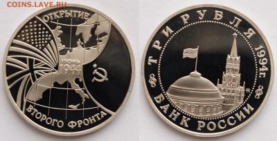 """3 рубля 1994г. """"Второй фронт""""  ---27-04-16 в 22-00--- - 3руб1994_Второйфронт_1_1"""