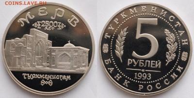 "5 рублей 1993г. ""Мерв"" пруф  ---27-04-16 в 22-00--- - 5руб1993_Мерв_1_1"