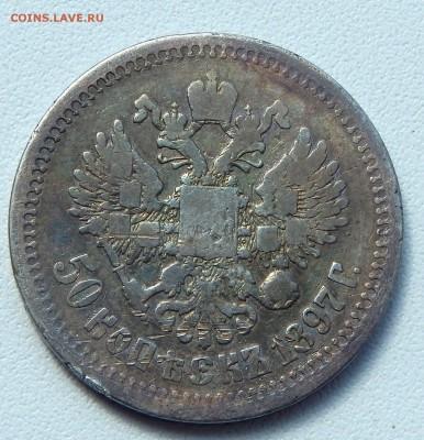 50 КОПЕЕК 1897  гурт  (звезда) до 27.04.16 - DSCN3690.JPG