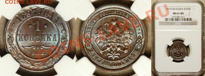 Коллекционные монеты форумчан (медные монеты) - NGC_MS_61_BN_1897_1_Kopek