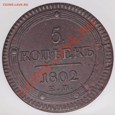 Коллекционные монеты форумчан (медные монеты) - 5 k. 1802 EM (2)