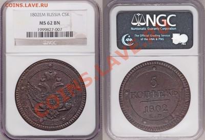 Коллекционные монеты форумчан (медные монеты) - 5 k. 1802 EM