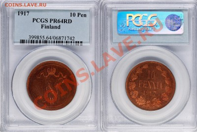 Коллекционные монеты форумчан (регионы) - 10 p. Finland 1917 N PR-64 RD