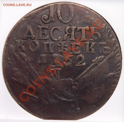 Коллекционные монеты форумчан (медные монеты) - 10 k 1762 VF-20 (3)