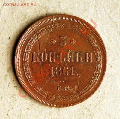 Коллекционные монеты форумчан (медные монеты) - 1861_EM_3_Kopeks_rev