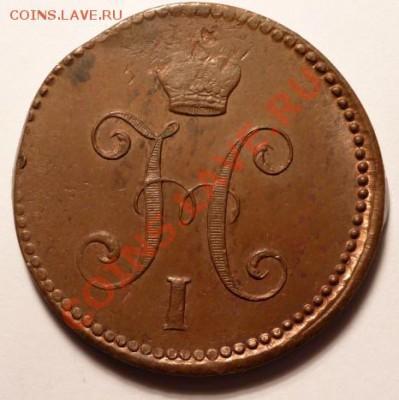 Коллекционные монеты форумчан (медные монеты) - 0001005084_2