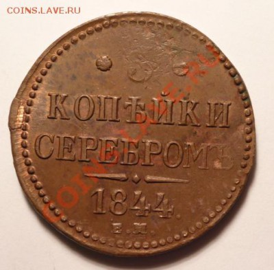 Коллекционные монеты форумчан (медные монеты) - 0001005084_1