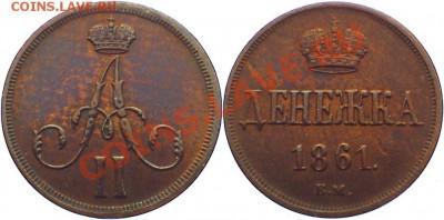 Коллекционные монеты форумчан (медные монеты) - 100217002bz