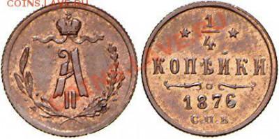 Коллекционные монеты форумчан (медные монеты) - image04611