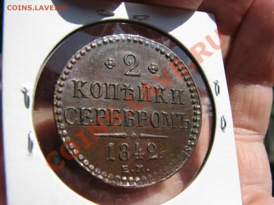 Коллекционные монеты форумчан (медные монеты) - IMG_7467.JPG