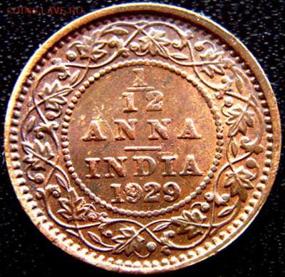 12 анны 1929; до 27.04_22.24мск - 11084