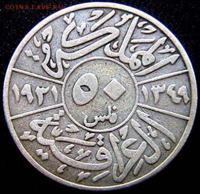 Ирак_50 филсов 1931. Серебро; до 27.04_22.36мск - 10836