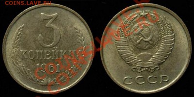 Фото редких и нечастых разновидностей монет СССР - t_151329_3_804
