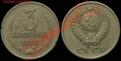 Фото редких и нечастых разновидностей монет СССР - t_151328_3_140