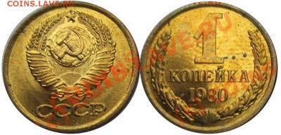 Фото редких и нечастых разновидностей монет СССР - 1 копейка 1980