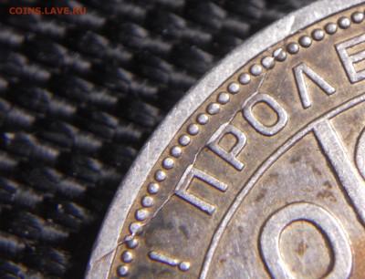 Бракованные монеты - DSCN9961.JPG