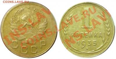 Фото редких и нечастых разновидностей монет СССР - 1 копейка 1935