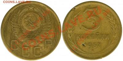 Фото редких и нечастых разновидностей монет СССР - 3 копейки 1957