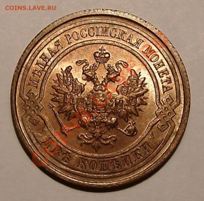 Коллекционные монеты форумчан (медные монеты) - 2 коп.1912