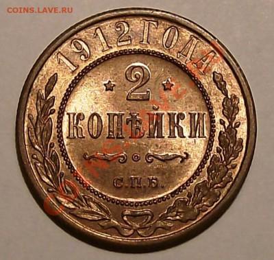 Коллекционные монеты форумчан (медные монеты) - 2 коп.     1912
