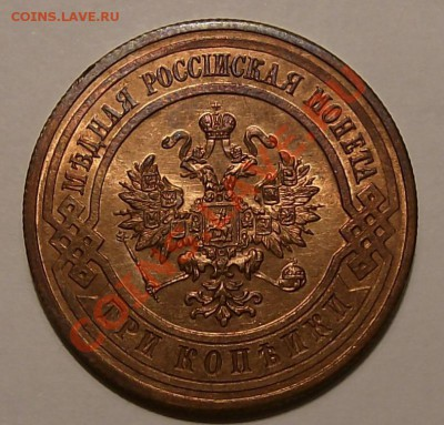 Коллекционные монеты форумчан (медные монеты) - 3 коп. 1912