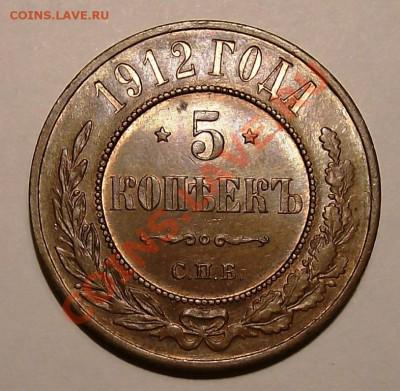 Коллекционные монеты форумчан (медные монеты) - 5 коп      1912