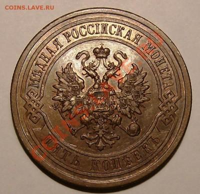 Коллекционные монеты форумчан (медные монеты) - 5 коп. 1912