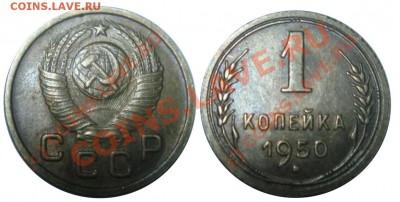 Фото редких и нечастых разновидностей монет СССР - 1 копейка 1950